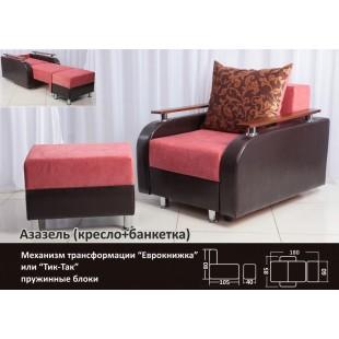 Азазель (кресло+банкетка)